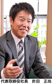 代表取締役 針田 正尚